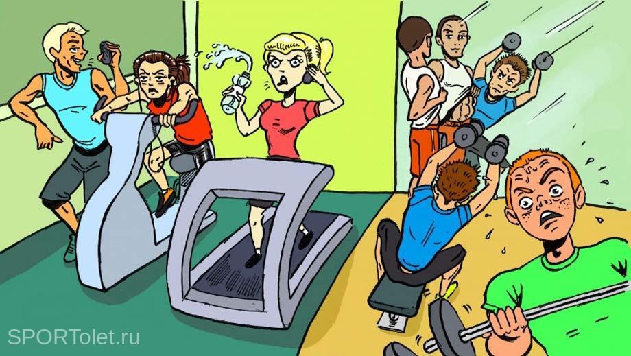 фитнес клуб юмор